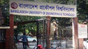 প্রকৌশল বিশ্ববিদ্যালয়ে  রাজনৈতিক কর্মকাণ্ড নিষিদ্ধ