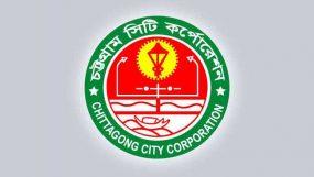 ২৯ মার্চ চট্টগ্রাম সিটি কর্পোরেশনের নির্বাচন