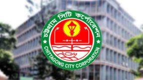 স্থগিত করা হয়েছে চট্টগ্রাম সিটি করপোরেশন নির্বাচন