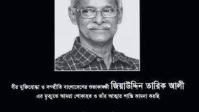 জিয়াউদ্দিন তারিক আলীর মৃত্যুতে সম্প্রীতি বাংলাদেশ-এর শোক