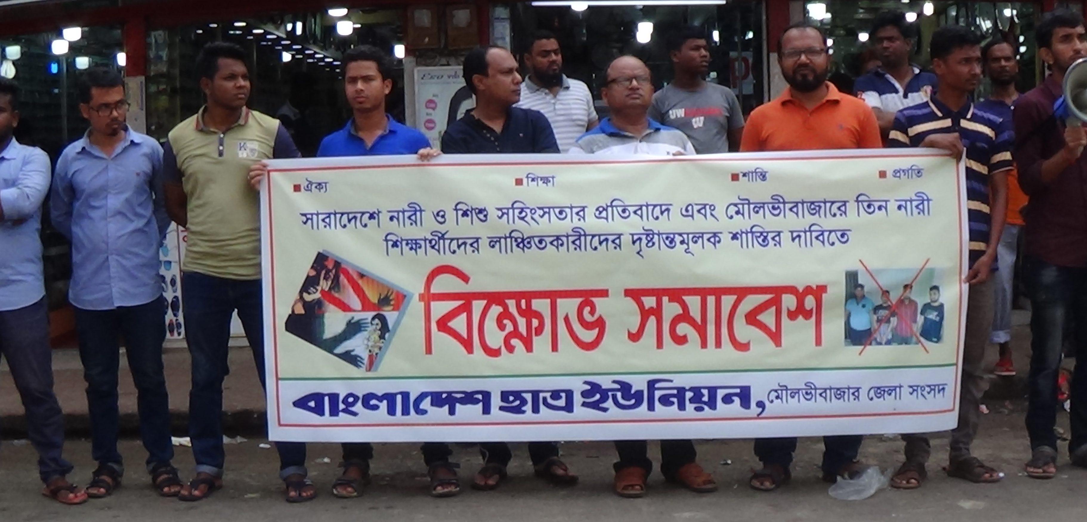 মৌলভীবাজারে নারী ও শিশু নির্যাতনের বিরুদ্ধে প্রতিবাদ