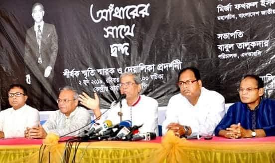 বাংলাদেশ বর্তমানে নতজানু রাষ্ট্রে পরিণত :  মির্জা  ফখরুল