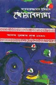 আখতারুজ্জামান ইলিয়াস :'খোয়াবনামা'— জীবন ও সমাজচিত্র