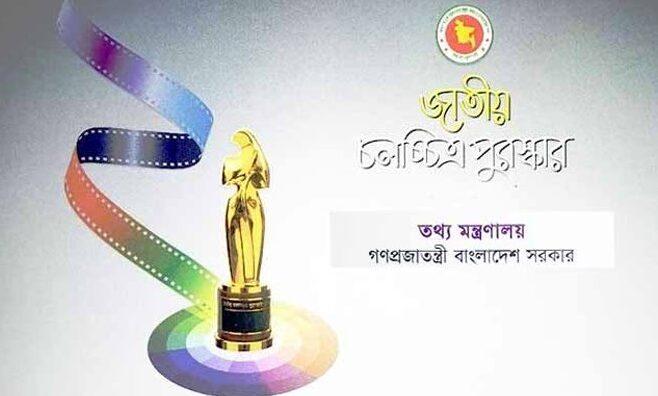 জাতীয় চলচ্চিত্র পুরস্কার ২০১৯ দেয়া হবে আজ
