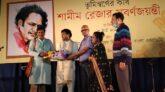 কবি শামীম রেজার সুবর্ণজয়ন্তীতে