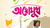 অধোমুখ' কাব্যনাটক থেকে স্বল্পদর্ঘ্যৈ  চলচ্চিত্র